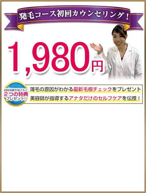 発毛体験コース初回限定1980円